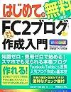 はじめてのFC2ブログかんたん作成入門―Windows8/iPhone/Androidアプリ対応版 (BASIC MASTER SERIES)