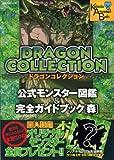 ドラゴンコレクション 公式モンスター図鑑&完全ガイドブック[森] (講談社 Mook)