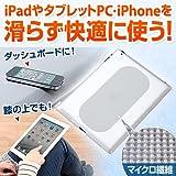 サンワダイレクト iPad iPhone 滑り止めシート タブレットPC スマートフォン対応 200-HUS001