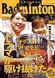 Badminton MAGAZINE (バドミントン・マガジン) 2009年 01月号 [雑誌]
