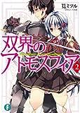 双界のアトモスフィア2 (富士見ファンタジア文庫)