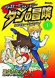 バレエヒーロー・ファンタジー ダンの冒険 feat.スティーヴン・マクレイ (1)