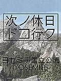 次ノ休日ドコ行ク:ヨセミテ国立公園 YOSEMITE