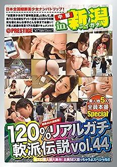 120%リアルガチ軟派伝説 vol.44/プレステージ [DVD]