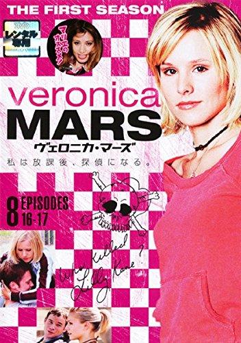 ヴェロニカ・マーズ ファースト・シーズン 8