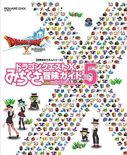 ドラゴンクエストX みちくさ冒険ガイド Vol.5