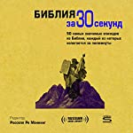 30-Second Bible [Russian Edition]: The 50 Most Meaningful Moments in the Bible, Each Explained in Half a Minute | Russell Re Manning