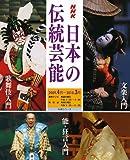 NHK日本の伝統芸能 2009年度―歌舞伎 能・狂言 文楽入門