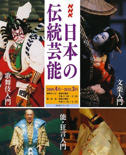 NHK日本の伝統芸能