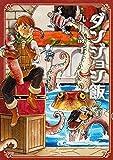 ダンジョン飯 3巻 (ビームコミックス) ランキングお取り寄せ