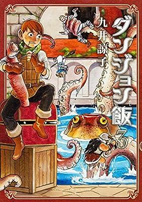 ダンジョン飯 3巻 (ビームコミックス)
