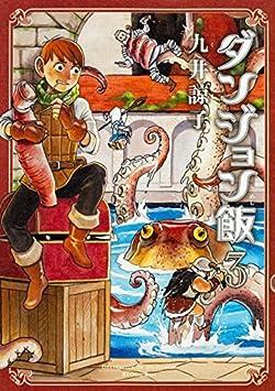 ダンジョン飯 3巻 九井諒子  イカのあれを誤って食うと口内に刺さりとても痛い