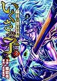 いくさの子~織田三郎信長伝 2 (ゼノンコミックス)