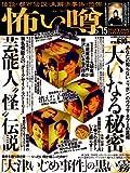 怖い噂 vol.15 (ミリオンムック 80)