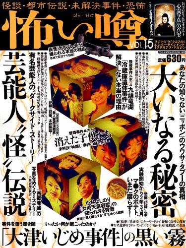 怖い噂 vol.15―怪談・都市伝説・未解決事件・恐怖 (ミリオンムック 80)
