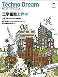 テクノドリーム 01―東京大学工学部がわかる本 特集:工学dream (日経BPムック 「変革する大学」シリーズEX)