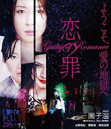 恋の罪 [Blu-ray]