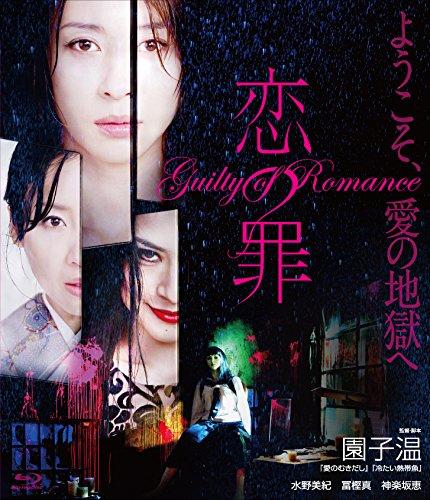 恋の罪[Blu-ray/ブルーレイ]