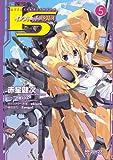IS<インフィニット・ストラトス> 5 (アライブコミックス)