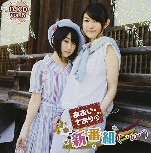あおい・さおりの新番組(`・ω・´)DJCD Vol.5(豪華盤)(DVD付)