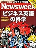 Newsweek (ニューズウィーク日本版) 2008年 4/23号 [雑誌]