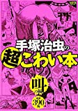 手塚治虫の超こわい本 叫の編 (MFコミックス)