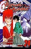 Rurouni Kenshin, Volume 24 (Rurouni Kenshin (Prebound)) (1417784997) by Watsuki, Nobuhiro
