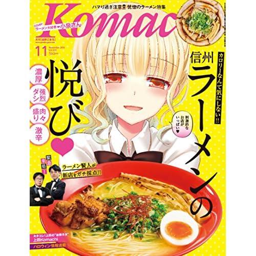 長野Komachi2016.11月号ラーメン特集
