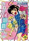 おねがい朝倉さん 第10巻 2011年09月07日発売
