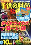 子供の科学 2013年 10月号 [雑誌]