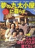夢の丸太小屋に暮らす 2009年 05月号 [雑誌]