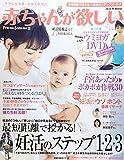赤ちゃんが欲しい 2016 冬―特別付録  妊娠力を上げる ! ウミヨガDVD (主婦の友生活シリーズ)