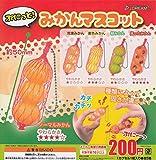 ぷにっと!みかんマスコット 全5種セット ガチャガチャ ミニチュア J.DREAM