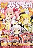 まんがタイムきらら☆マギカ vol.13 2014年 05月号 [雑誌]