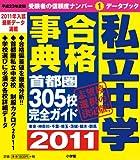 私立中学合格事典2011 首都圏305校完全ガイド