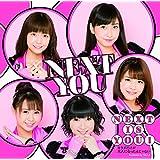 Next is you!/カラダだけが大人になったんじゃない(初回生産限定盤A)