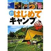 自然と親しむ はじめてキャンプ (るるぶDO! )