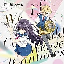 TVアニメ『ハルチカ~ハルタとチカは青春する~』OP主題歌「虹を編めたら」