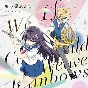 TVアニメ『ハルチカ~ハルタとチカは青春する~』OP主題歌「虹を編めたら」 [CD]
