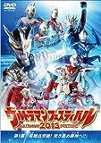 ウルトラマン THE LIVE ウルトラマンフェスティバル2013  第1部「零地点突破! 突き進め銀河へ! ! 」 [DVD]