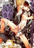 処女執事〜The virgin-butler〜 (花丸文庫BLACK)