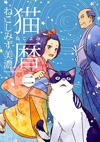 猫暦 二巻 (ねこぱんちコミックス(B6判サイズ、カバー付き通常コミツクス))