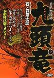 九頭竜 上―買厄懸場帖 (キングシリーズ 漫画スーパーワイド)