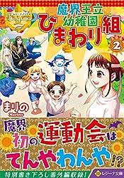 魔界王立幼稚園ひまわり組 2 (レジーナ文庫 レジーナブックス)
