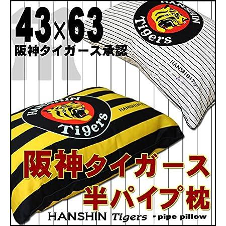 ササキ商店 阪神タイガース枕カバー付き 半パイプ枕 43×63cm レギュラーサイズ タイガースカラー選べる2色 ホワイト