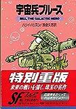 宇宙兵ブルース (ハヤカワ文庫 SF 246)