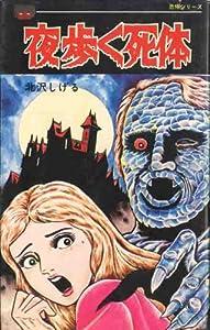 夜歩く死体 (1977年) (レモン・コミックス―恐怖シリーズ)