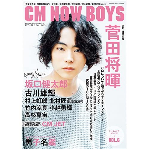 CM NOW BOYS vol.6 (CM NOW 2016年11月号別冊)