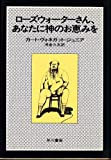 ローズウォーターさん、あなたに神のお恵みを―または、豚に真珠 (Hayakawa novels)