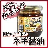 卵かけご飯のネギ醤油 (130g)